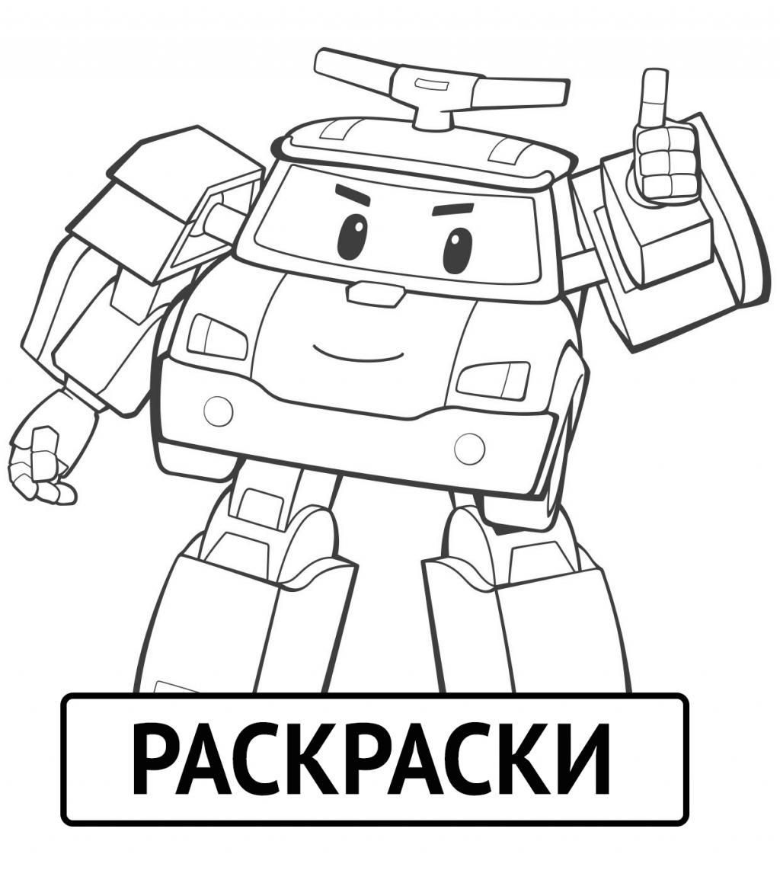 Раскраска Поли робокар распечатать бесплатно онлайн в ...